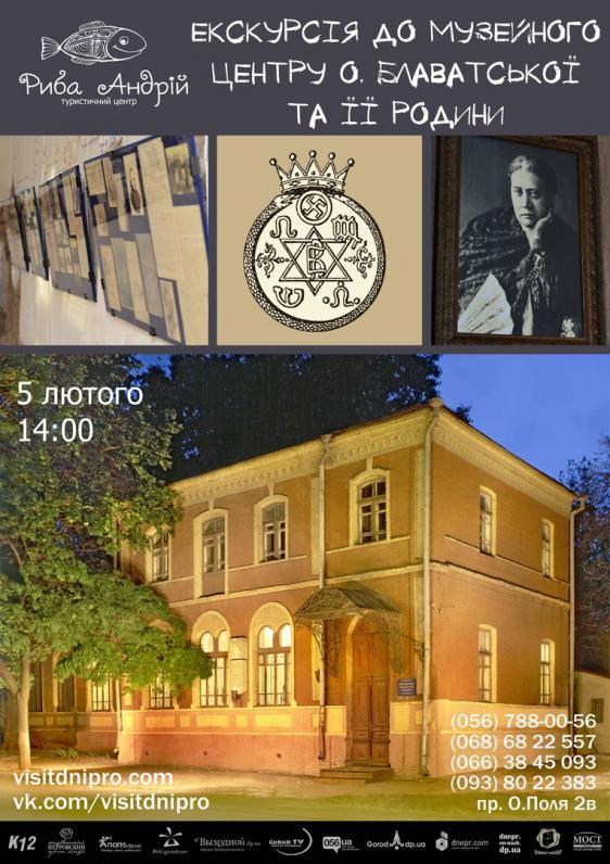 Екскурсія до музейного центру О. Блаватської