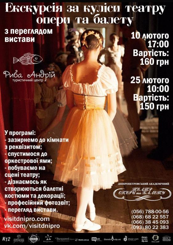 За кулисы оперного театра с посещением балета