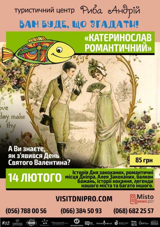 Автобусна екскурсія Романтичний Катеринослав