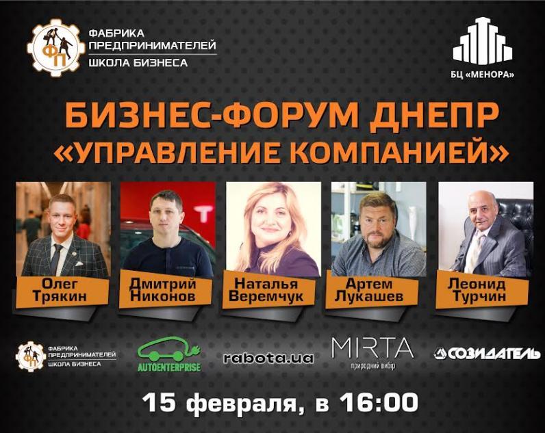 В Днепре состоится бизнес-форум «Управление компанией —точки роста»