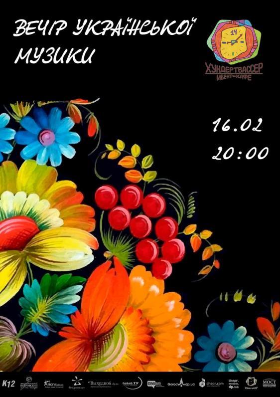 Вечір української музики в Хундерті