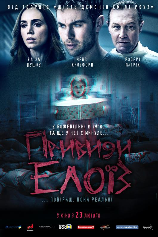 Мистический хоррор «Призраки Элоиз» потрясет визуальными эффектами