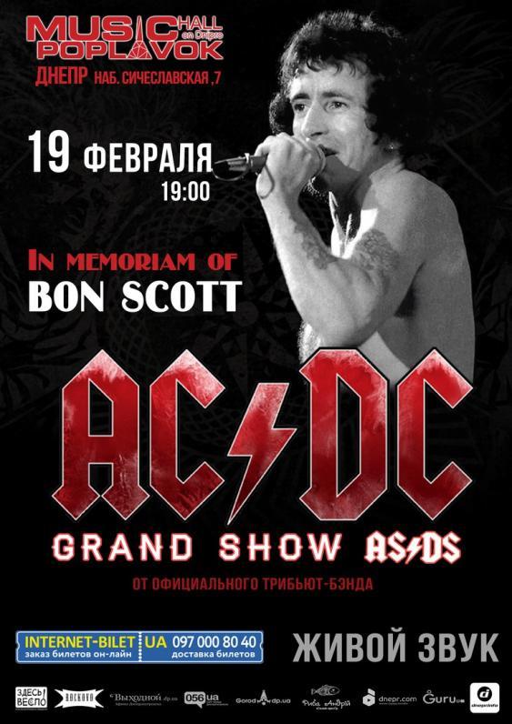 AC/DC - tribute grand show