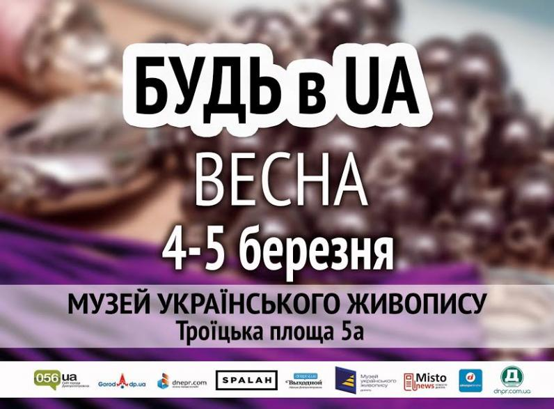 БУДЬ в UA | ВЕСНА: праздник цветов и шоппинга