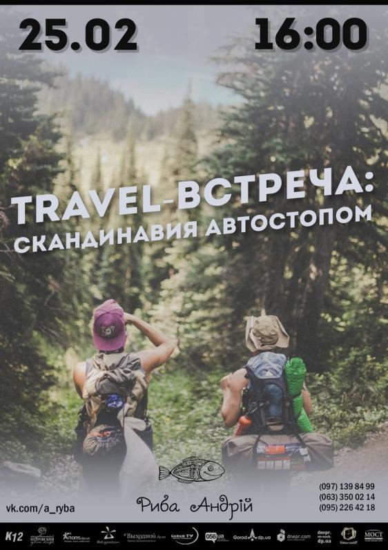 Travel-встреча: Скандинавия автостопом
