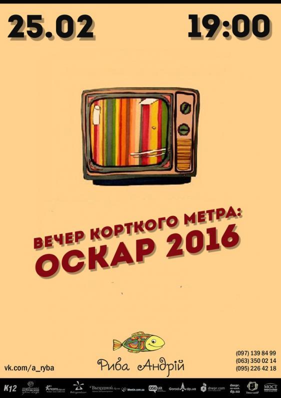 Вечер короткого метра: Оскар 2016