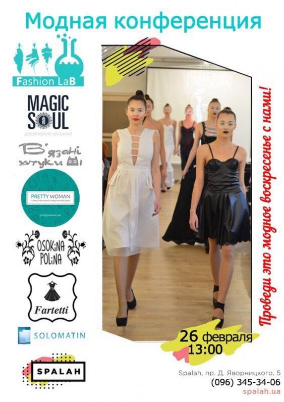 Модная конференция Fashion Lab