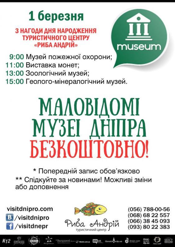 БЕСПЛАТНО в музеи Днепра с Рыбой Андрей