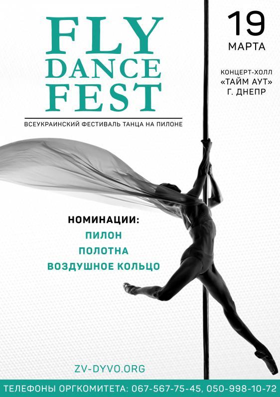 Всеукраинский фестиваль танца на пилоне «FLY DANCE FEST»