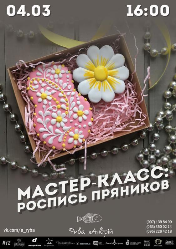Мастер-класс: Роспись пряников к 8 марта