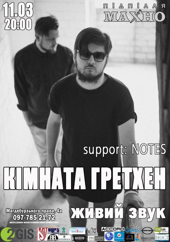 КІМНАТА ГРЕТХЕН + NOTES