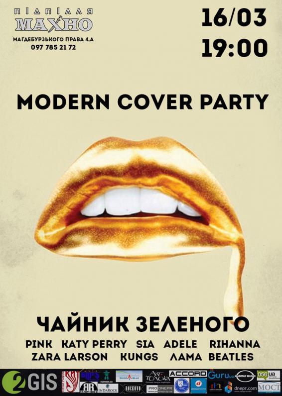 Modern Cover Party от Чайник Зеленого