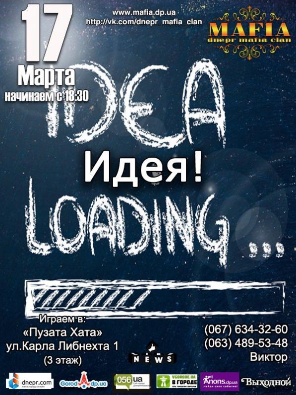 Dnepr Mafia Clan - Игры для новичков
