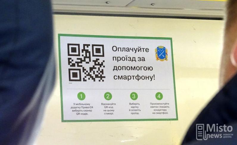 Днепровцы теперь могут оплачивать проезд в трамвае смартфоном