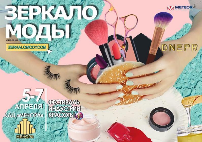 Фестиваль индустрии красоты Зеркало моды