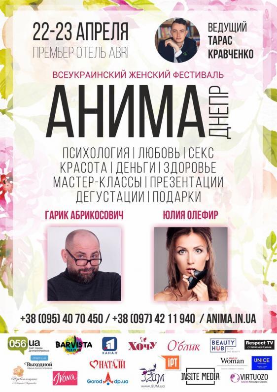 VI Всеукраинский Женский фестиваль АНИМА