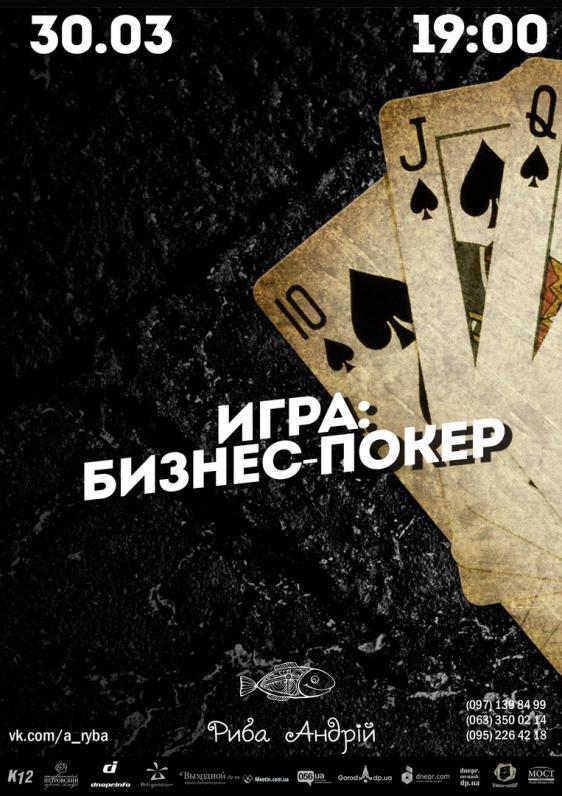Игра: Бизнес-покер