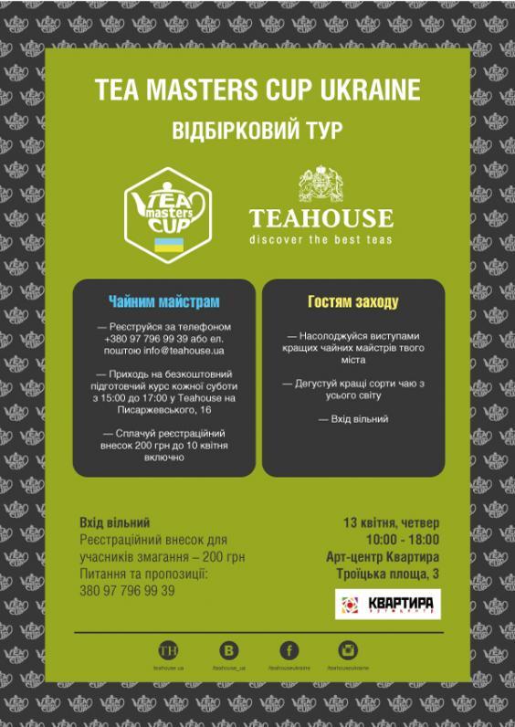 Международный чайный чемпионат Tea Master Cup Ukraine2017