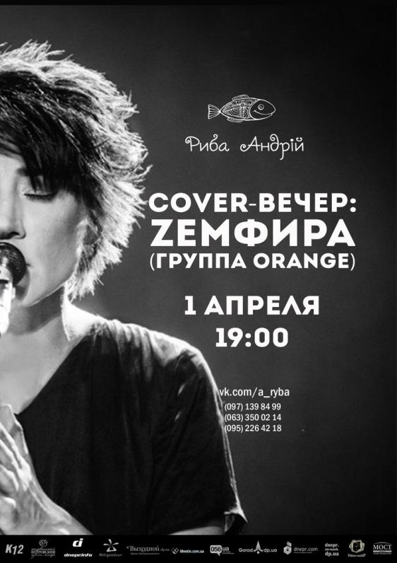 Cover-вечер: ZЕМФИРА