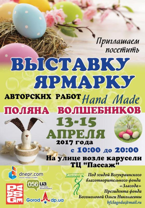 Выставка - ярмарка Поляна волшебников