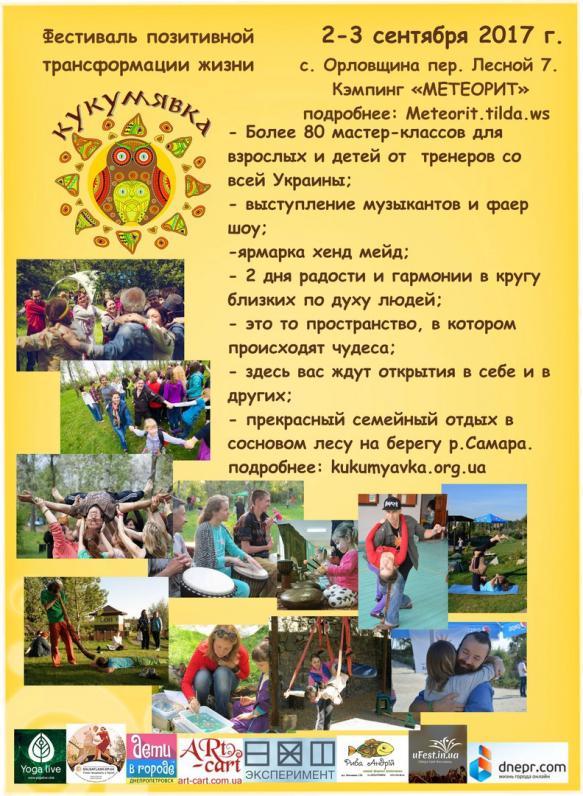 Фестиваль КУКУМЯВК