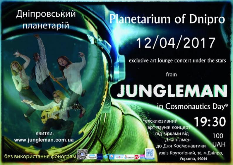 Арт-лаунж концерт от Jungleman