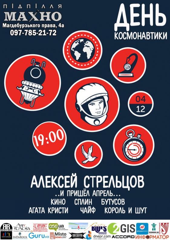 День космонавтики з Олексієм Стрельцовим