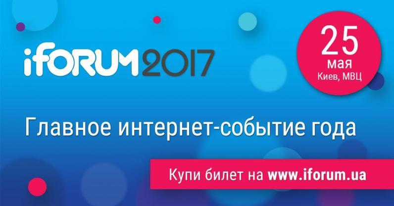25 мая в МВЦ пройдет крупнейшая IT-конференция Украины – iForum-2017