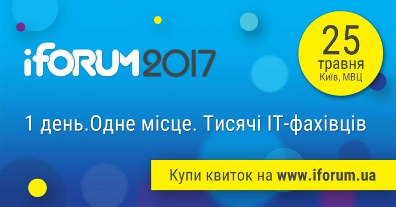 iForum-2017