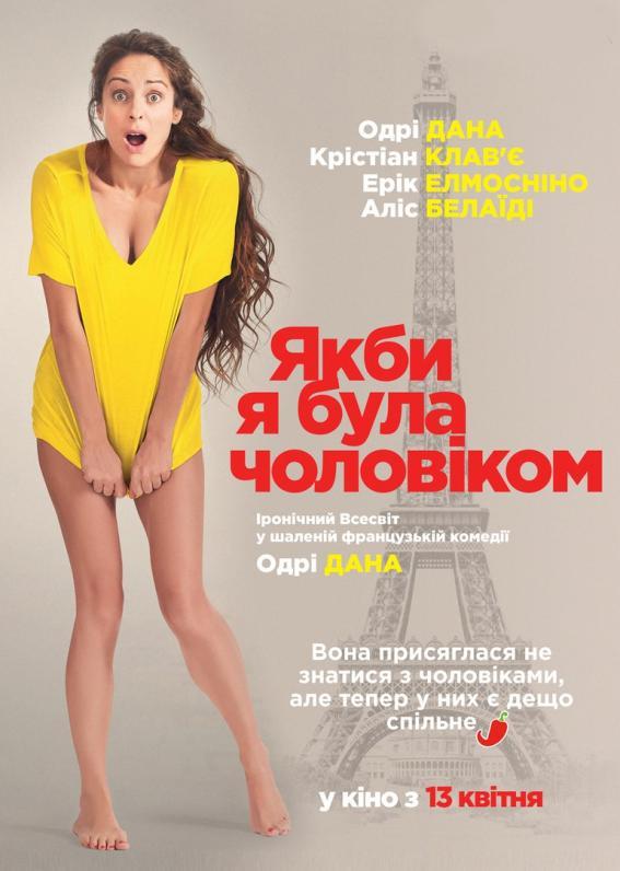Новая романтическая комедия «Если б я была мужчиной»
