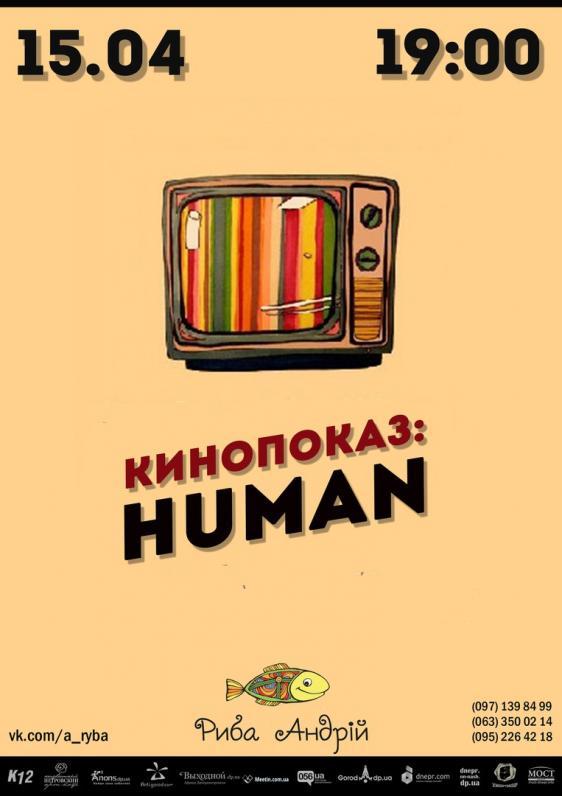 Кинопоказ: Human
