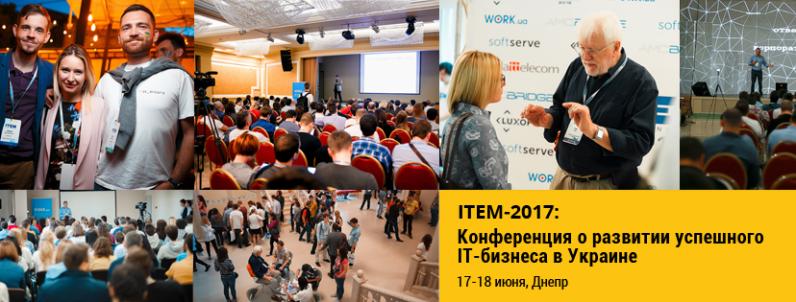 Уже купили билеты на ITEM-2017?