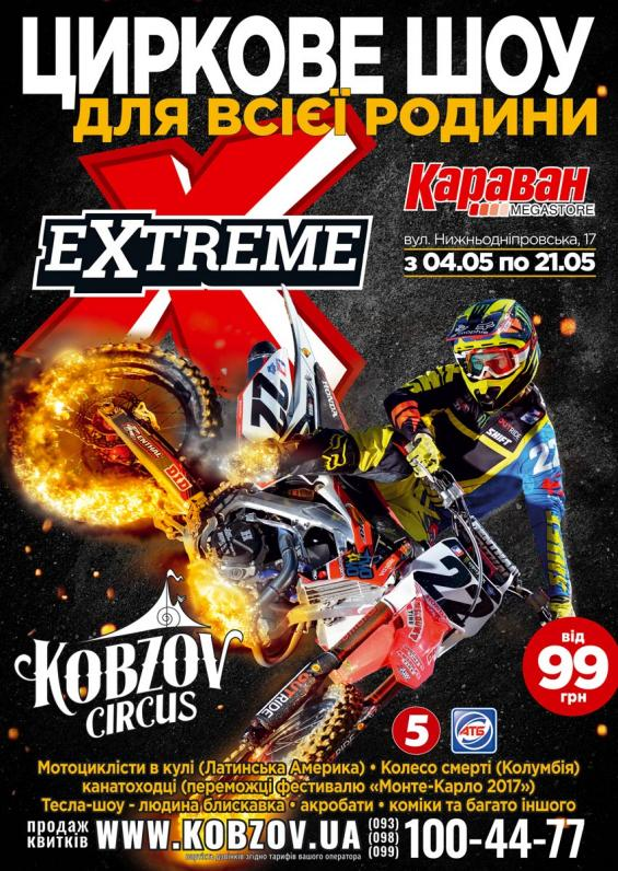 """Extreme Show"""
