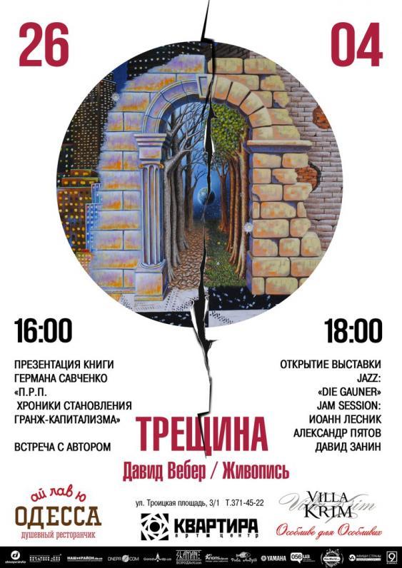Открытие выставки Давида Вебера «Трещина»