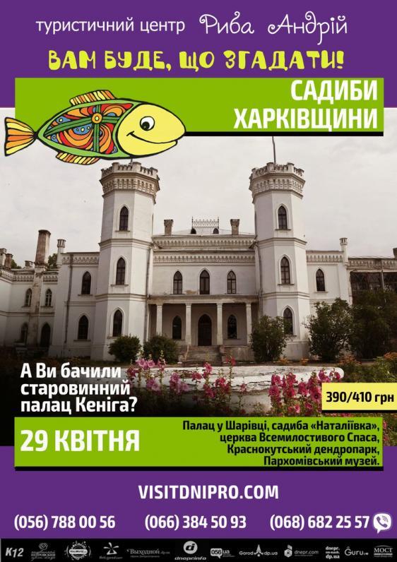 Харьковские усадьбы, Шаровка, Натальевка