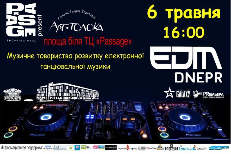 EDM Dnepr біля ТК «Пасаж»