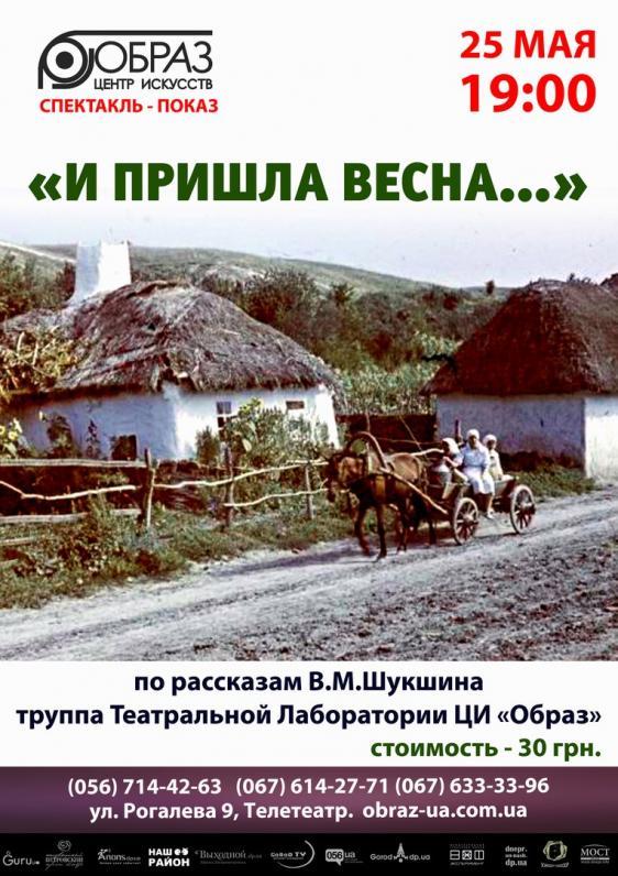 Спектакль-показ по рассказам В.М. Шукшина.