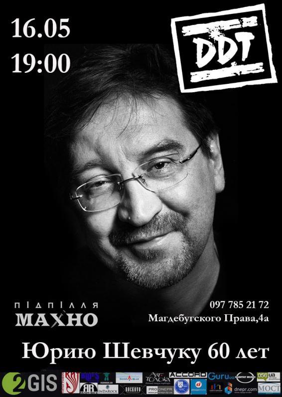 60-летний юбилей Юрия Шевчука