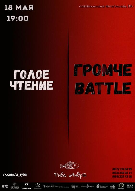 ГРОМЧЕ BATTLE