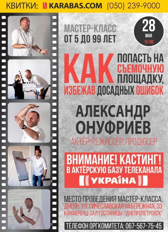 Мастер-класс и кастинг в актерскую базу телеканала «Украина»