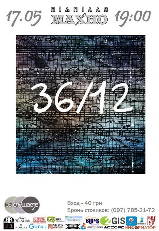 Группа 36/12