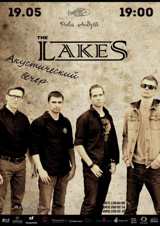 Акустический вечер: The Lakes