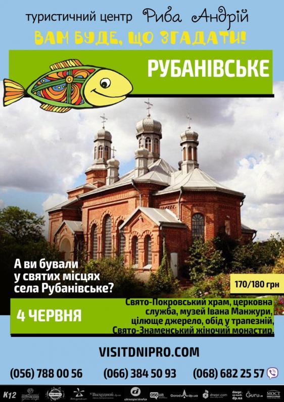 Поездка в с.Рубановское