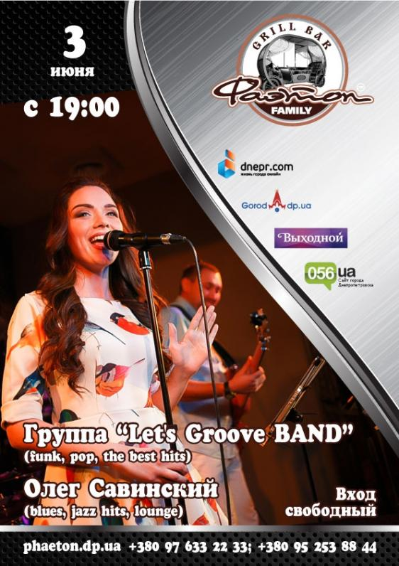Группа Let's Groove Band & Олег Савинский