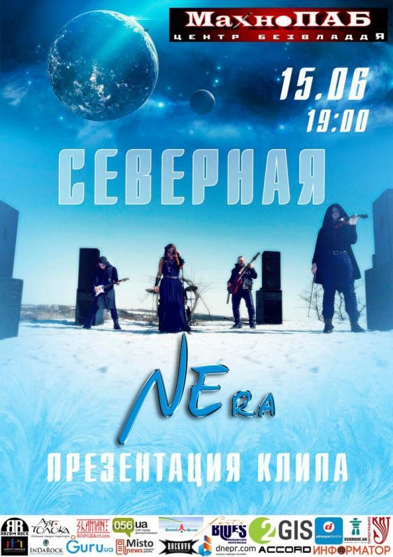NERA - Презентация клипа