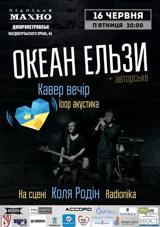 Океан Ельзи by Radionika