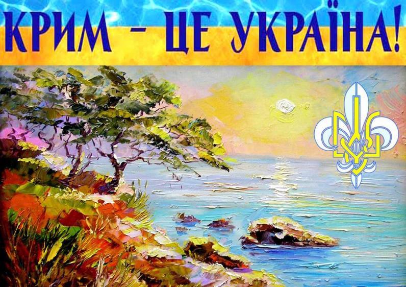 Евросовет продлил запрет на инвестиции в оккупированный Крым