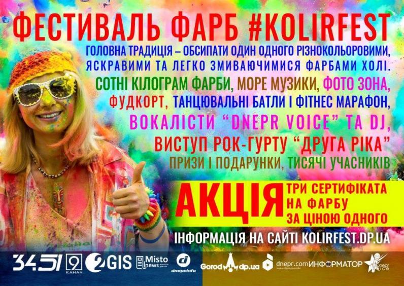 Kolir Fest 2017