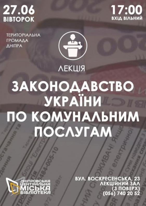 Законодавство України по комунальним послугам