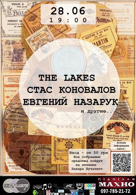 Коновалов, Назарук, The Lakes